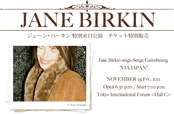 Jane chante Gainsbourg via Japan